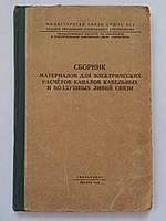 Сборник материалов для электрических расчётов каналов кабельных и воздушных линий связи. 1960 год
