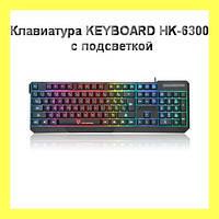 Проводная игровая клавиатура с подсветкой  ATLANFA KR-6300