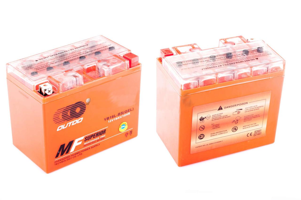 Аккумулятор 12V 19А гелевый (оранжевый)