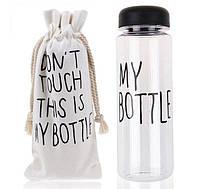 Пляшка для Води з Чохлом My Bottle Травень Ботл