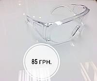 Очки защитные прозрачные, фото 1