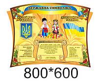 Стенд с государственной символикой Украины