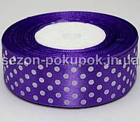 Лента атласная в горошек 2,5см (23 метра). Цвет - фиолетовый