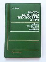 """Н.Баева """"Многоканальная электросвязь и РРЛ"""""""