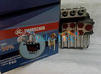 Гидрораспределитель (Р80-3/1-222) Гидросила МТЗ, ЮМЗ, Т-40, Т-150, ДТ-75