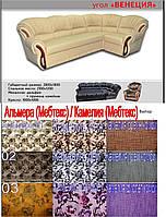 Классический угловой диван Венеция с деревянными накладками 3 категория