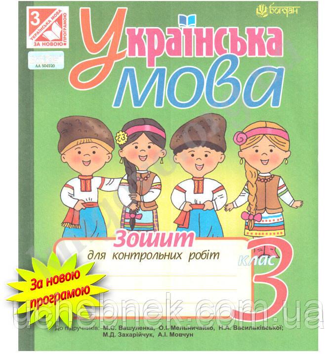 Робочий зошит українська мова 4 клас нова програма до підручника.