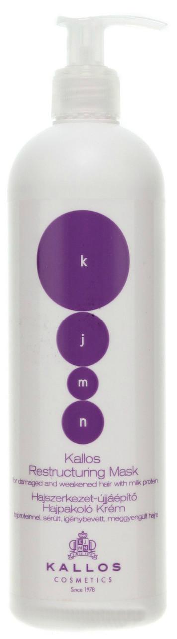 Маска для волос Kallos Restructuring  500мл
