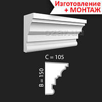 Оформление фасада дома: Подоконник фасадный 03-150