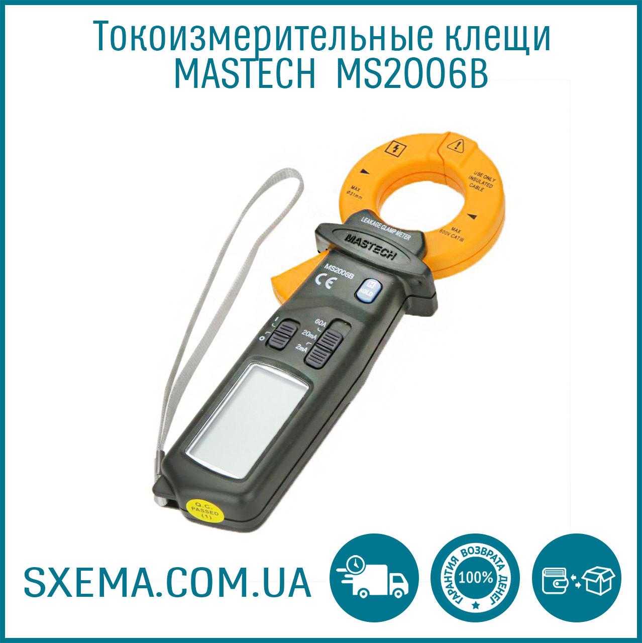 Токоизмерительные токовые клещи MASTECH MS2006B высокочувствительные