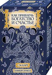 Лунный оракул.Как привлечь богатство и счастье  книга и карты (36 шт)