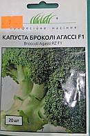 Семена капусты сорт Броколли Агасси 20 шт.