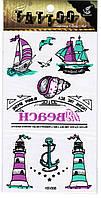 Флеш-тату цветные HighSong HSV006