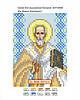 """Схема для частичной вышивки бисером 9х12 см """"Св. Иоанн Златоуст"""""""