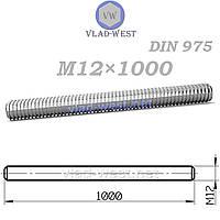 Шпилька різьбова М12*1000 оцинкована DIN 975