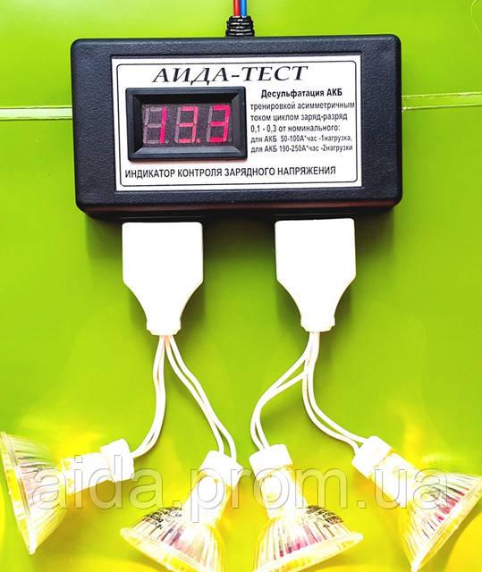 АИДА-ТЕСТ для тренировки АКБ циклом заряд-разряд с индикатором зарядного напряжения