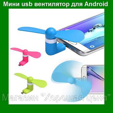 Mini USB вентилятор для смартфона, телефона, планшета, power bank, фото 2