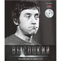 Высоцкий. Собрание сочинений(без тома №7) в 10-ти томах с диском