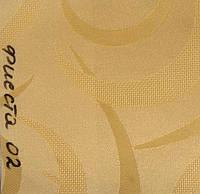 Рулонная штора Фиеста (680х1600). 02. Желтый.