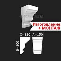 Архитектурный декор: Фасадный кронштейн (консоль) 01-200
