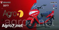Новая модель мотороллера SPARK SP150S-28