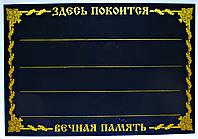 Табличка ритуальная на крест с рамкой