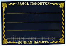 Табличка ритуальна на хрест з рамкою