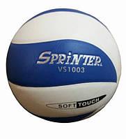 Мяч волейбольный.VS-1003