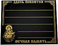 Табличка на крест пластик с иконой