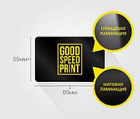 Визитка 85х55 мм с ламинацией, со скруглением от 500 шт.