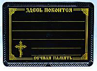 Табличка ритуальная литьё