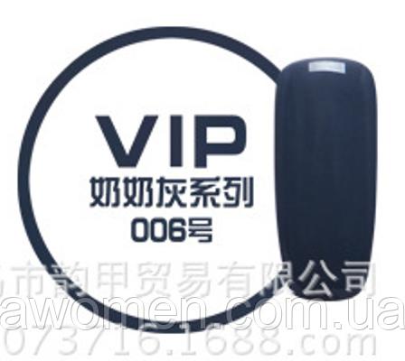 Гель лак VIP 10 мл - (серия B, серые оттенки) № 006