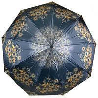 Зонт от дождя с ветрозащитой женский