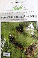 Фенхель листовой Фаворит 0,5г