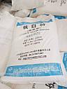 Барвник Двоокис титану харч. (Краситель диоксид титана пищевой белый краситель) anataz Е171 , порошок, фото 2