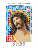 """Схема для частичной вышивки бисером 9х12 см """"Христос в терновом венце"""""""