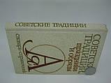 Гаврилюк Н.К. и др. Советские традиции, праздники и обряды (б/у)., фото 2