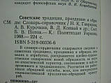 Гаврилюк Н.К. и др. Советские традиции, праздники и обряды (б/у)., фото 6