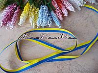 Репсовая лента шириной 1 см желто-голубой