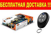 Одностороняя сигнализация CYCLON 001v2 (БЕЗ СИРЕНЫ) + бесплатная доставка по Украине