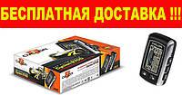 Двухстороняя сигнализация CYCLON 970D (БЕЗ СИРЕНЫ) + CAN C-10 + бесплатная доставка по Украине