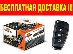 Одностороняя сигнализация CYCLON X5 LC (БЕЗ СИРЕНЫ) + бесплатная доставка по Украине