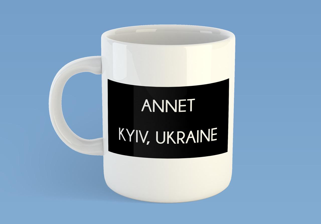 "Именная чашка ""Annet Kyiv, Ukraine"""