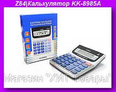 Калькулятор финансовый KK-8985A,Калькулятор!Купить сейчас
