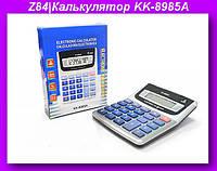 Калькулятор финансовый KK-8985A,Калькулятор!Опт