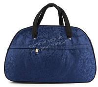 Стильная маленькая дорожная сумка саквояж синего цвета art. 04 синий (100799)