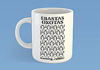 "Кружка ""Ebastas oxotas"""