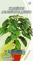 """Семена цветов Кофейное Аравийское дерево, многолетнее, 1 г,  """"Семена Украины"""", Украина."""