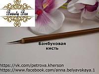 Бамбуковая кисть