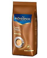 Кава в зернах Movenpick Cafe Crema 1 кг